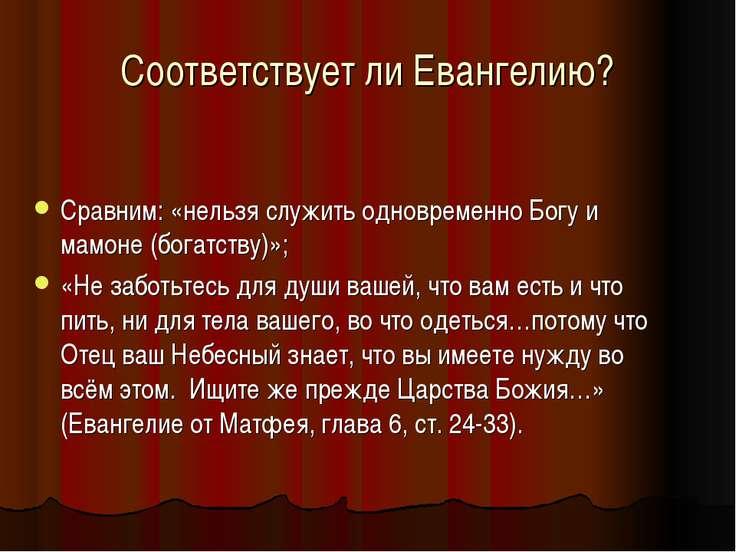 Соответствует ли Евангелию? Сравним: «нельзя служить одновременно Богу и мамо...