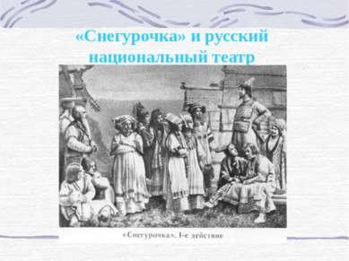 «Снегурочка» и русский национальный театр