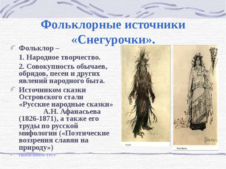 Фольклорные источники «Снегурочки». Фольклор – 1. Народное творчество. 2. Сов...