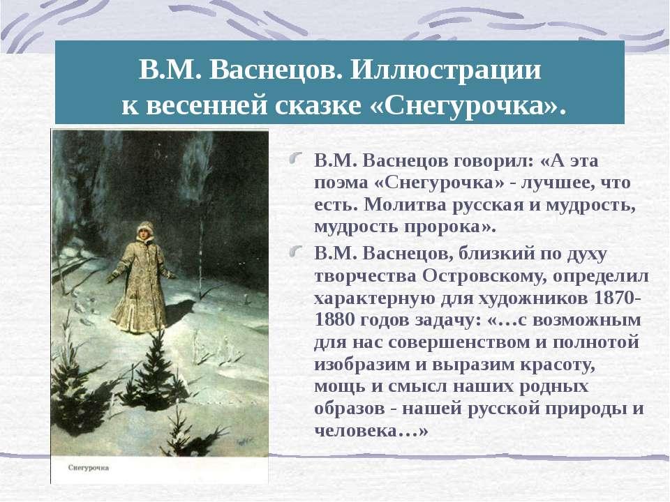 В.М. Васнецов. Иллюстрации к весенней сказке «Снегурочка». В.М. Васнецов гово...