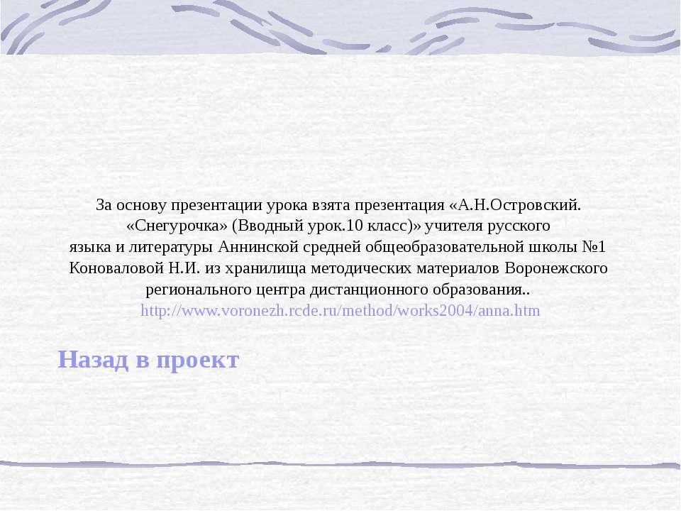 За основу презентации урока взята презентация «А.Н.Островский. «Снегурочка» (...