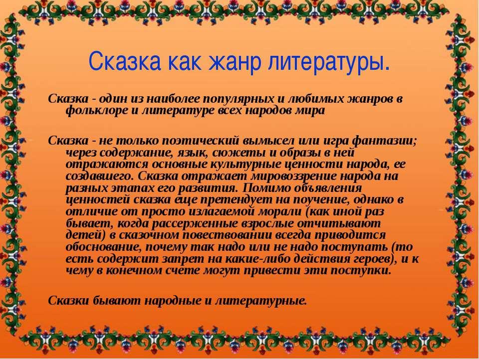 Сказка - один из наиболее популярных и любимых жанров в фольклоре и литератур...