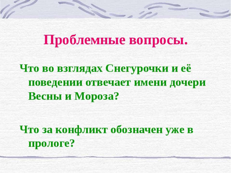 Проблемные вопросы. Что во взглядах Снегурочки и её поведении отвечает имени ...