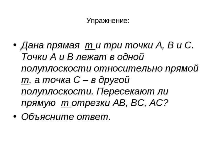 Упражнение: Дана прямая m и три точки А, В и С. Точки А и В лежат в одной пол...