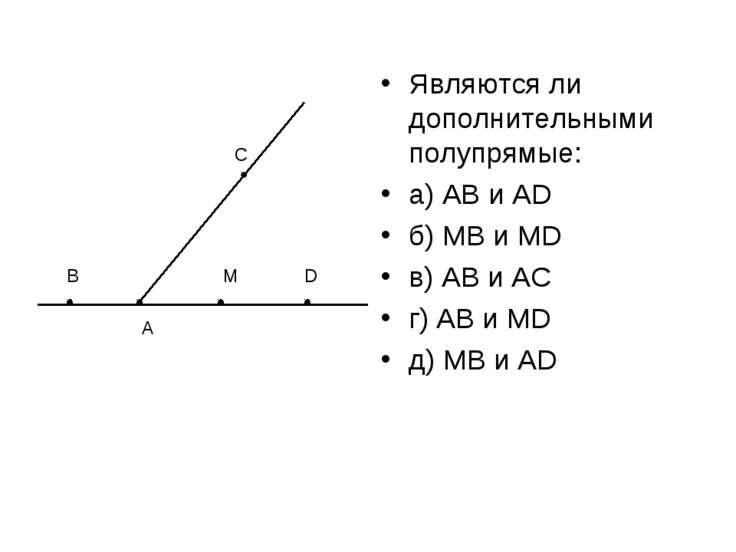 Являются ли дополнительными полупрямые: а) АВ и АD б) МВ и МD в) АВ и АС г) А...
