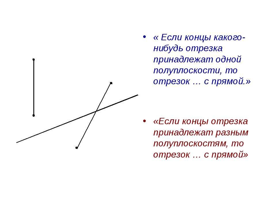 « Если концы какого-нибудь отрезка принадлежат одной полуплоскости, то отрезо...