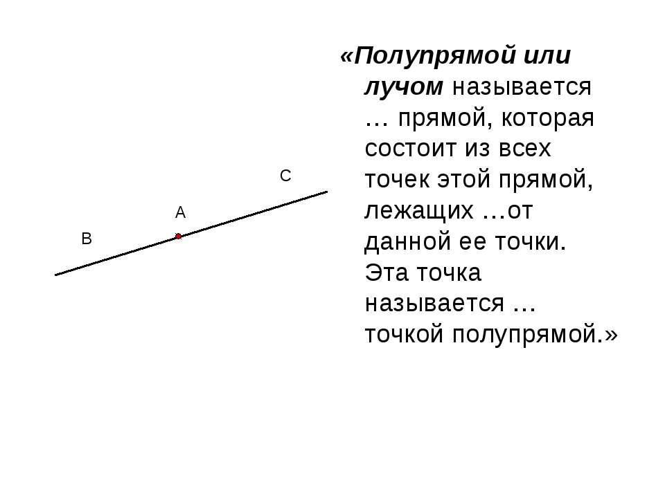 «Полупрямой или лучом называется … прямой, которая состоит из всех точек этой...