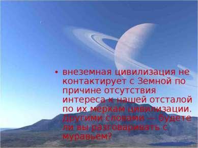 внеземная цивилизация не контактирует с Земной по причине отсутствия интереса...