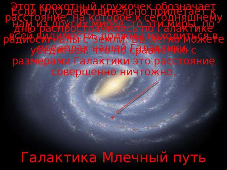 Галактика Млечный путь Если НЛО действительно прилетает к нам из других миров...