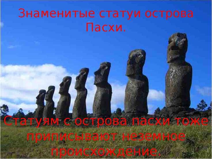 Знаменитые статуи острова Пасхи. Статуям с острова пасхи тоже приписывают нез...