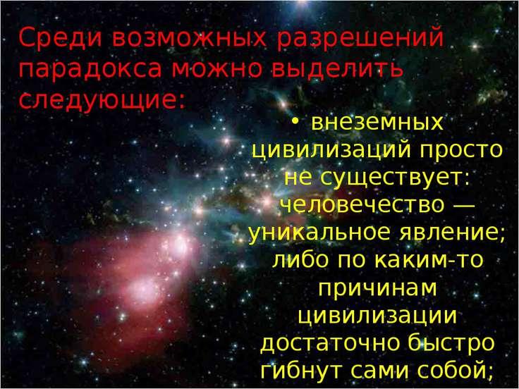Среди возможных разрешений парадокса можно выделить следующие: внеземных циви...