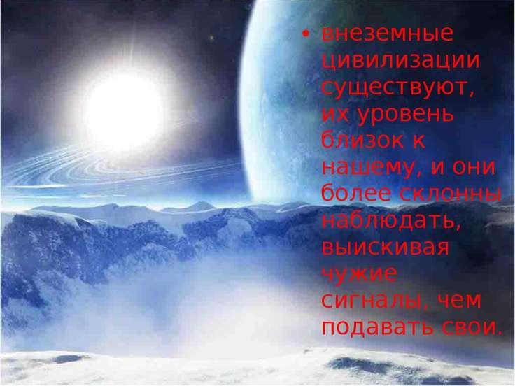 внеземные цивилизации существуют, их уровень близок к нашему, и они более скл...