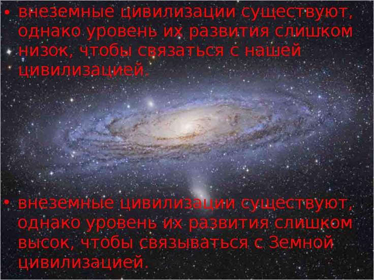 внеземные цивилизации существуют, однако уровень их развития слишком низок, ч...