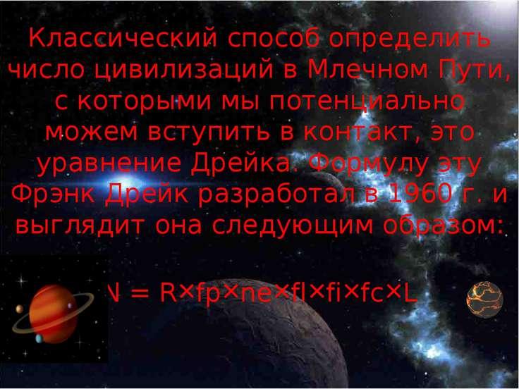 Классический способ определить число цивилизаций в Млечном Пути, с которыми м...
