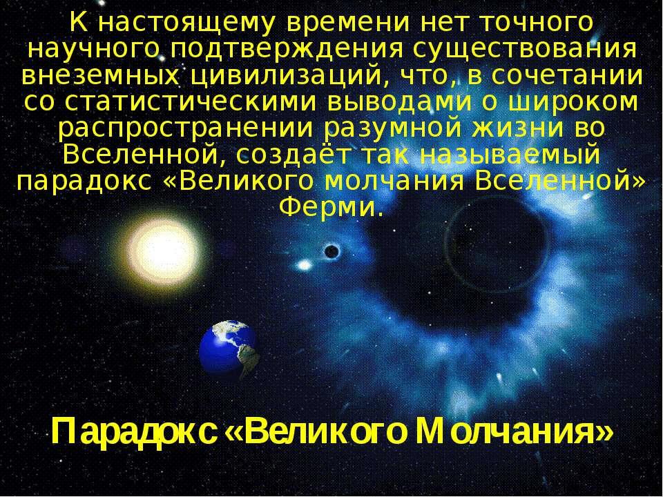 К настоящему времени нет точного научного подтверждения существования внеземн...