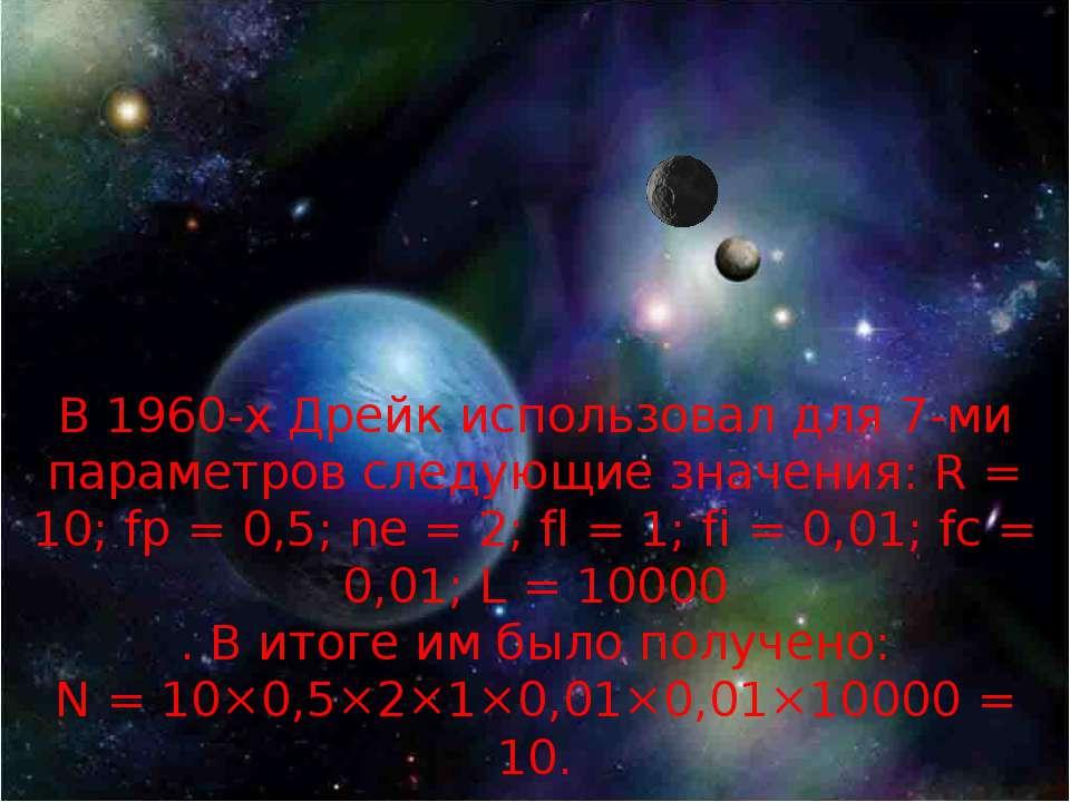 В 1960-х Дрейк использовал для 7-ми параметров следующие значения: R = 10; fp...
