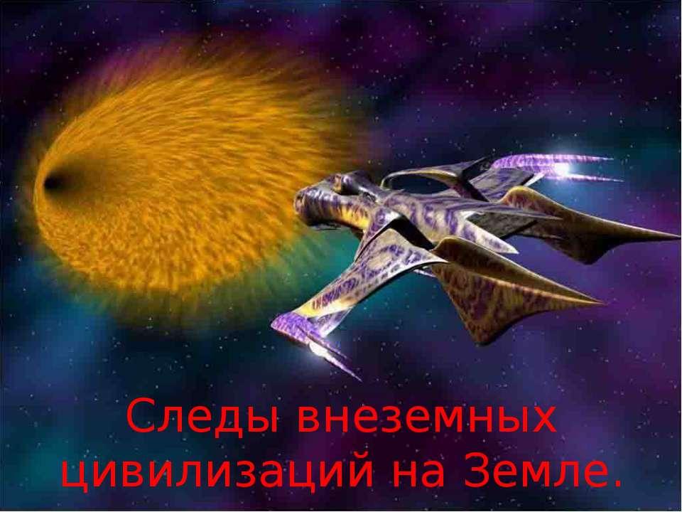 Следы внеземных цивилизаций на Земле.