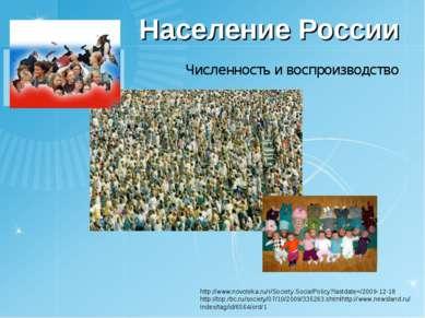 Население России Численность и воспроизводство http://www.novoteka.ru/r/Socie...