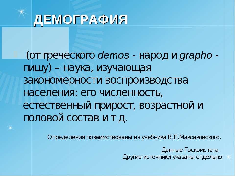 ДЕМОГРАФИЯ (от греческого demos - народ и grapho - пишу) – наука, изучающая з...
