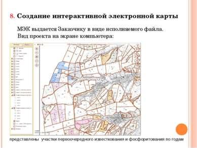 8. Создание интерактивной электронной карты МЭК выдается Заказчику в виде исп...
