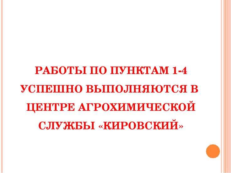 РАБОТЫ ПО ПУНКТАМ 1-4 УСПЕШНО ВЫПОЛНЯЮТСЯ В ЦЕНТРЕ АГРОХИМИЧЕСКОЙ СЛУЖБЫ «КИР...