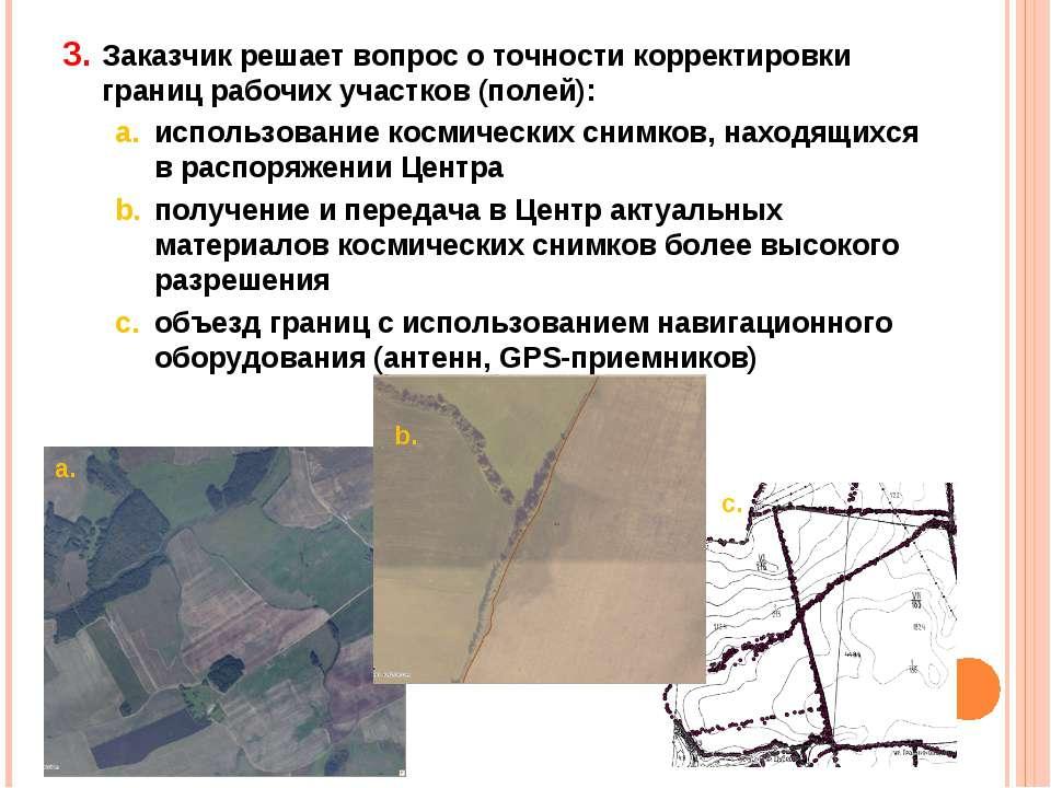 Заказчик решает вопрос о точности корректировки границ рабочих участков (поле...
