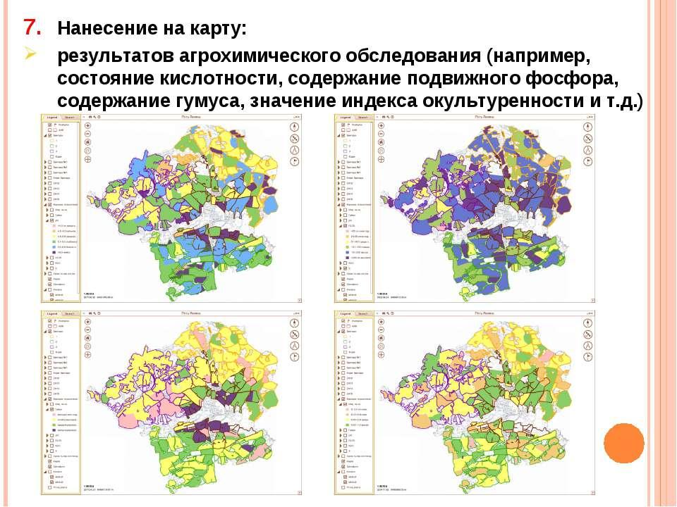 Нанесение на карту: результатов агрохимического обследования (например, состо...