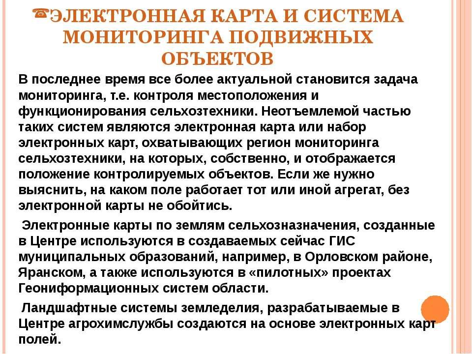 ЭЛЕКТРОННАЯ КАРТА И СИСТЕМА МОНИТОРИНГА ПОДВИЖНЫХ ОБЪЕКТОВ В последнее время ...