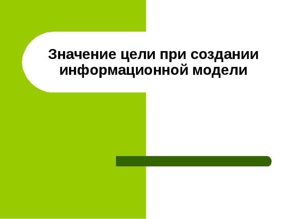 Значение цели при создании информационной модели