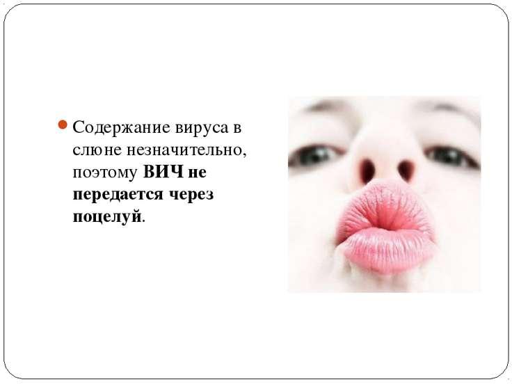 Содержание вируса в слюне незначительно, поэтому ВИЧ не передается через поце...