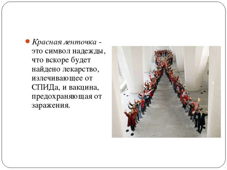 Красная ленточка - это символ надежды, что вскоре будет найдено лекарство, из...