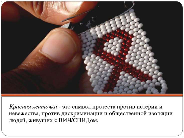Красная ленточка - это символ протеста против истерии и невежества, против ди...