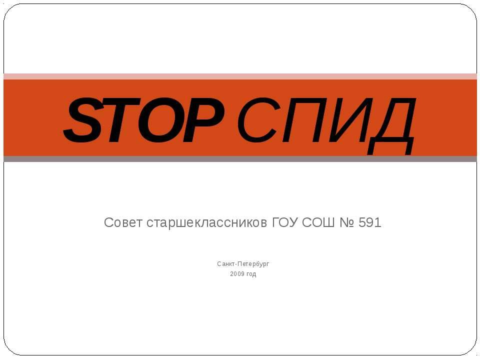 Совет старшеклассников ГОУ СОШ № 591 Санкт-Петербург 2009 год STOP СПИД