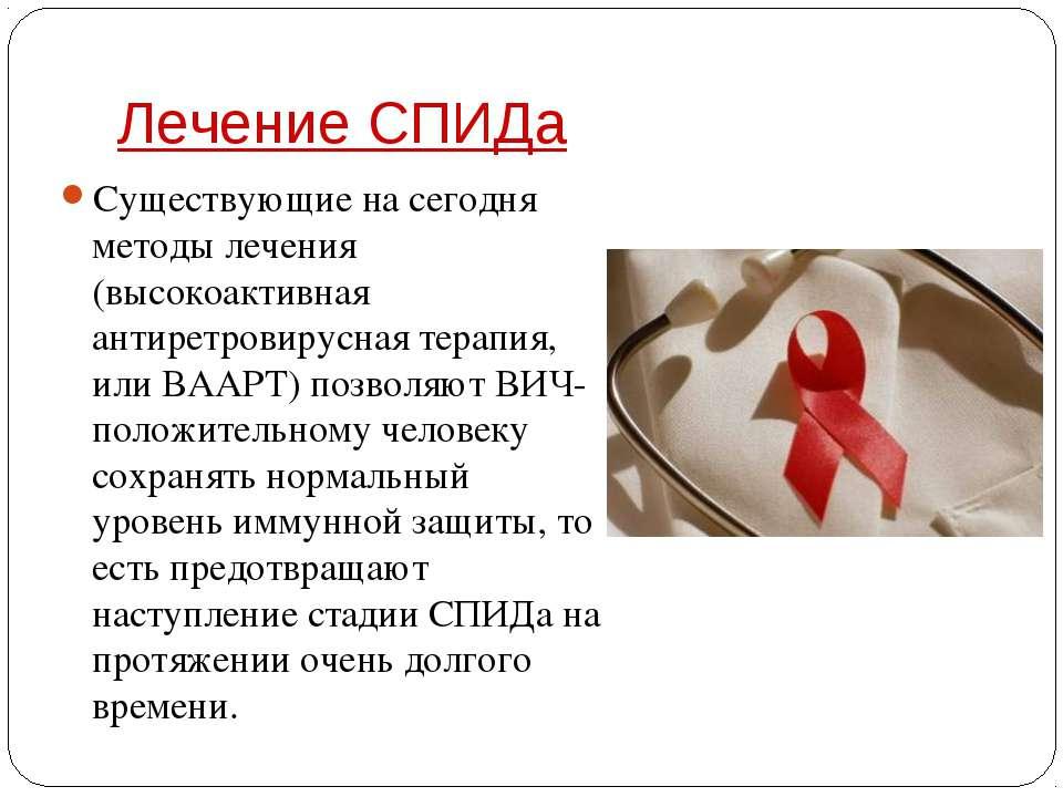 Лечение СПИДа Существующие на сегодня методы лечения (высокоактивная антиретр...