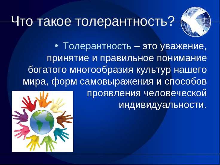 Программа Толерантность В Санкт Петербурге