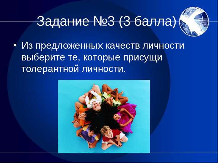 Задание №3 (3 балла) Из предложенных качеств личности выберите те, которые пр...