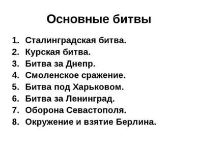 Основные битвы Сталинградская битва. Курская битва. Битва за Днепр. Смоленско...