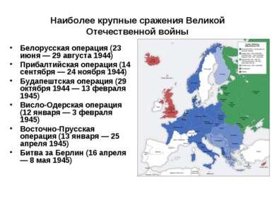 Наиболее крупные сражения Великой Отечественной войны Белорусская операция (2...