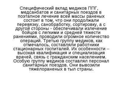 Специфический вклад медиков ППГ, медсанбатов и санитарных поездов в поэтапное...