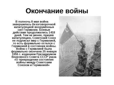 Окончание войны В полночь 8 мая война завершилась безоговорочной капитуляцией...