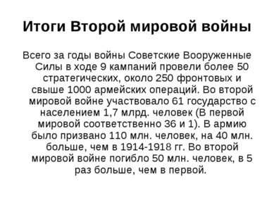 Итоги Второй мировой войны Всего за годы войны Советские Вооруженные Силы в х...