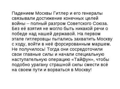 Падением Москвы Гитлер и его генералы связывали достижение конечных целей вой...