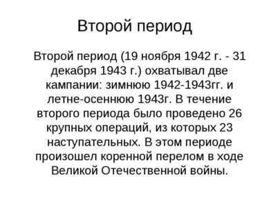 Второй период Второй период (19 ноября 1942 г. - 31 декабря 1943 г.) охватыва...