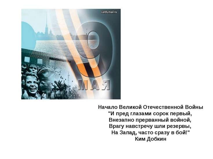 """Начало Великой Отечественной Войны """"И пред глазами сорок первый, Внезапно пре..."""