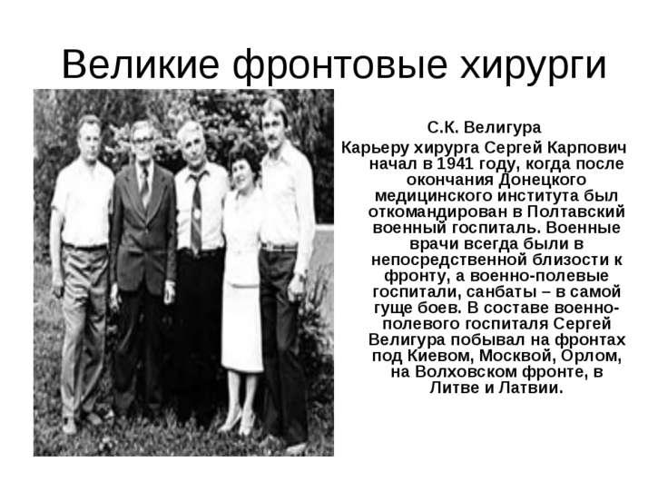 Великие фронтовые хирурги С.К. Велигура Карьеру хирурга Сергей Карпович начал...