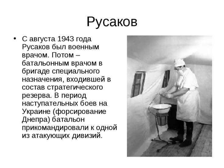Русаков С августа 1943 года Русаков был военным врачом. Потом – батальонным в...
