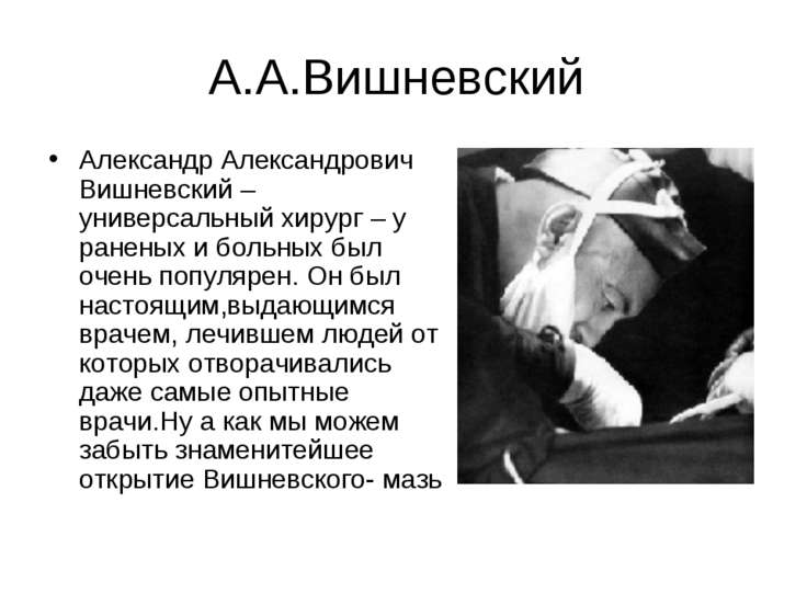 А.А.Вишневский Александр Александрович Вишневский – универсальный хирург – у ...