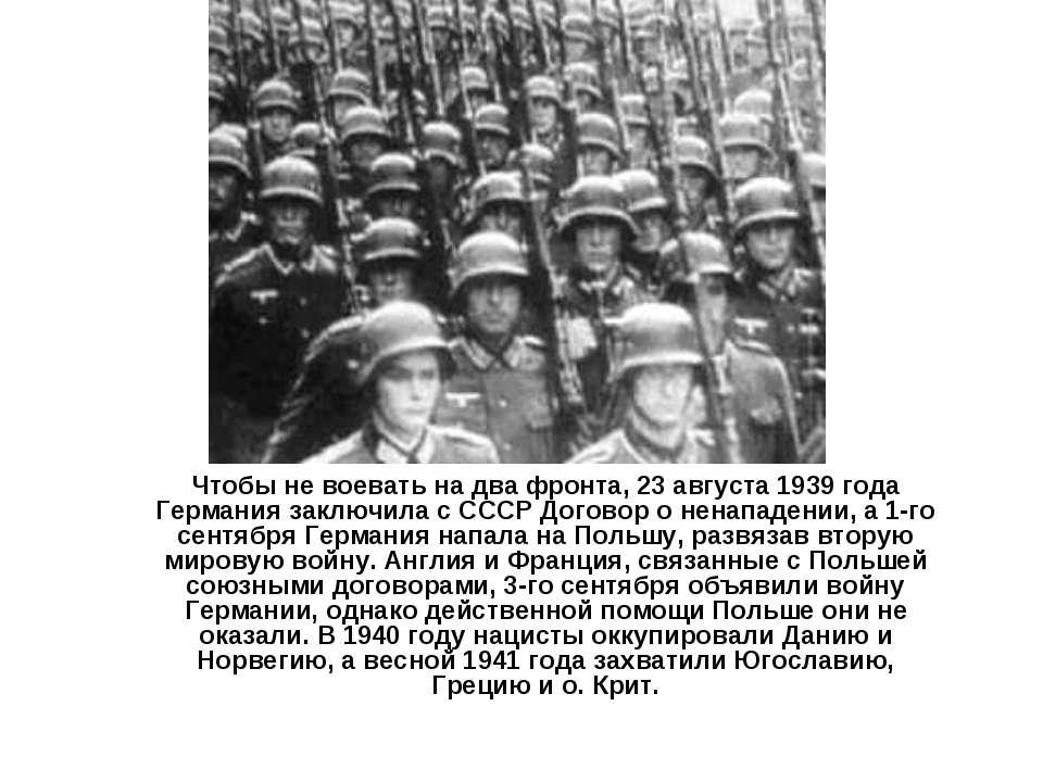 Чтобы не воевать на два фронта, 23 августа 1939 года Германия заключила с ССС...