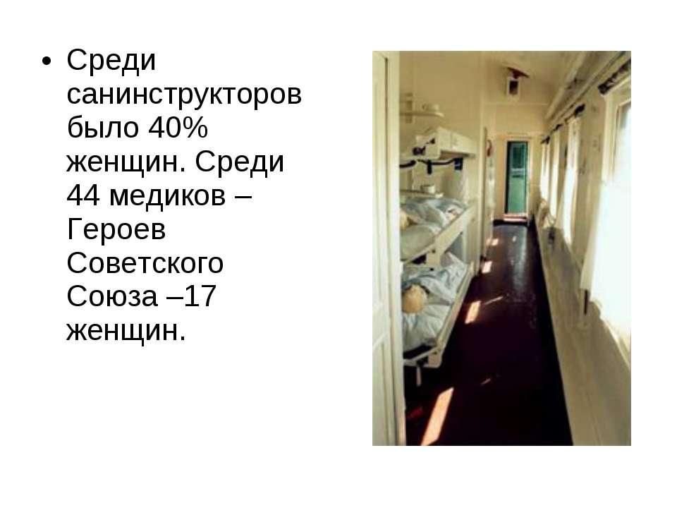 Среди санинструкторов было 40% женщин. Среди 44 медиков – Героев Советского С...
