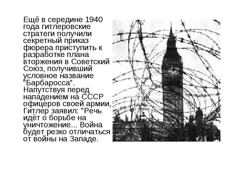Ещё в середине 1940 года гитлеровские стратеги получили секретный приказ фюре...